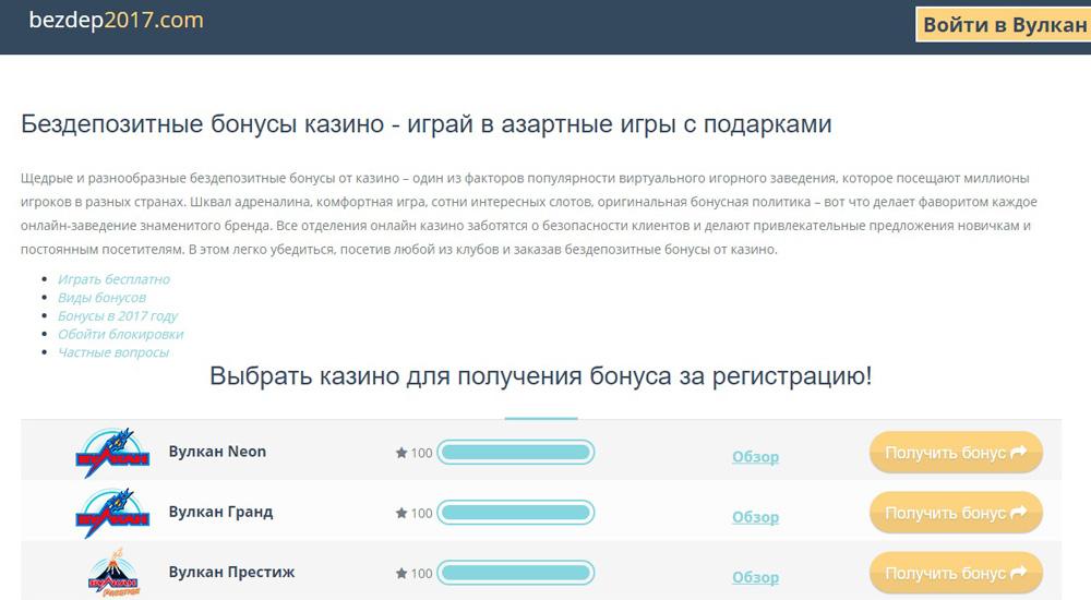 бездепозитный бонус казино 500 рублей bezdep2017 com
