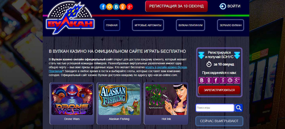 casino online vulkan com зеркало
