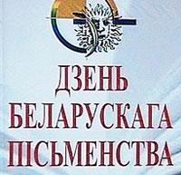 http://www.gants-region.info/naviny/2011/044/den-pismennosti.jpg